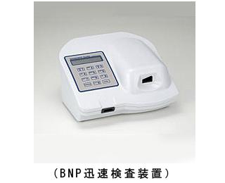 心不全の病態測定装置(移動式免疫蛍光分析装置 シオノスポットリーダー)